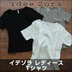 今治タオルウェア idee Zora イデゾラ ナチュラルタイム レディースTシャツ 半袖シャツ