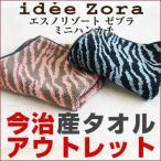今治産タオル idee Zora イデゾラ  エスノリゾート ゼブラミニハンカチ アウトレット IZ2605