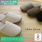 今治タオル スリッパ idee Zora イデゾラ ナチュラルタイム もこもこスリッパ Mサイズ 2足セット 洗濯可 丸洗い 日本製 ギフト 来客用 自宅用