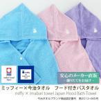 出産祝い 今治タオル ブランド認定  ミッフィー  フード付きバスタオル  (赤ちゃん 男の子 女の子 お祝い かわいい  おくるみ  日本製 綿100% miffy )画像