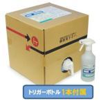 R2A-X120G-10CM1C 東芝マテリアル 業務用 消臭除菌液 光触媒ルネキャット使用 空ボトル1本同梱