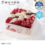 【ポイント2倍】銀座千疋屋 ストロベリーアイスケーキ【240_X】