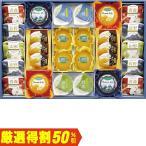 お中元 御中元 ギフト スイーツ お菓子 杉本屋製菓 サマーゼリーアソート DSJ-50(250_19夏)