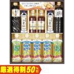 お中元 御中元 ギフト ドウシシャ 日清キャノーラ油&和調味料ギフト YDC-50K(250_19夏)