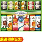 お中元 御中元 ギフト 飲料 ジュース ドウシシャ ハートフルバラエティギフト VV-50AG(250_19夏)