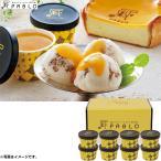 お中元 ギフト アイス チーズタルト専門店PABLO チーズタルトアイス AH-PC8(240_20夏)