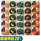 (銀行振込決済受付は終了しました)お中元 ギフト スイーツ 菓子 金澤兼六製菓 巨峰ゼリー&熟果ゼリープレミアム JP-30(250_20夏)