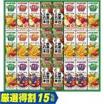 (銀行振込決済受付は終了しました)お中元 ギフト 飲料 カゴメ 野菜飲料バラエティギフト KYJ-30R(240_20夏)