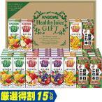 お中元 ギフト 飲料 カゴメ 野菜飲料バラエティギフト KYJ-50R(240_20夏)