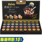 お中元 ギフト 味の素AGF 「ブレンディR」ポーションアソートギフト PA-30(250_20夏)