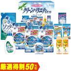お中元 ギフト 洗剤 ドウシシャ クリーンバラエティギフト LDD-50C(310_20夏)
