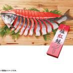 (銀行振込決済受付は終了しました)お歳暮 御歳暮 海鮮  塩紅鮭姿切身LL (230_20冬)