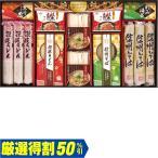 お歳暮 御歳暮 送料無料 北神食糧 麺づくしギフト USM-50WC【250_冬】 Tポイント4倍!