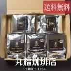 ショッピングお試しセット コーヒー豆 コーヒー  5種 飲み比べセット 50g×5袋 本格 お試し ギフト メール便限定 送料無料