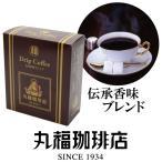 コーヒー ドリップコーヒー 丸福珈琲店 10g×5袋 伝承香味ブレンド 粉 中細挽き 本格 ギフト