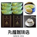 コーヒー ギフト 丸福珈琲店 ドリップ珈琲と檸檬のケーキギフト(専用ケース入) スイーツ ドリップコーヒー 贈答用
