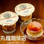 丸福珈琲店(公式店) こだわり珈琲店の名物プリンなめらかクリーミー&香ばしいソース