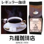 丸福珈琲店(公式店) 袋入りレギュラーコーヒー(中細挽き) (ホット用)