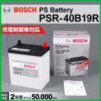 BOSCH PSバッテリー PSR-40B19R ホンダ ライフ ダンク (JB) 2000年12月〜2003年9月 新品 高性能