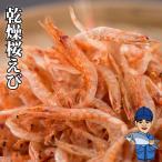 乾燥桜えび(干し桜エビ)50g