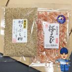静岡おでんの粉80g、乾燥桜えび30g|お届け方法「メール便」選択すると送料無料|ネコポス便
