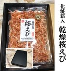 乾燥桜海老(すぼし桜エビ)25g×3|化粧箱(黒)入れ