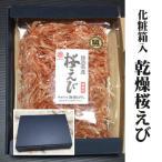 乾燥桜エビ25g×2|化粧箱(紺)入れ
