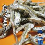 食べる煮干し(かえり・いりこ) 60g