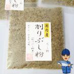 静岡おでんの粉10g|だし|削り|魚粉|だし粉|ネコポス便対応