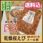 乾燥桜えび50g(紙袋付き) 送料無料 ヤマトメール便 DM便