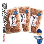 乾燥桜海老(干し桜えび)30g 3袋|送料無料 ネコポス対応