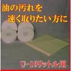 業務用10リットル用ろ過器専用ろ過紙: