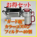 フタ付 天ぷら鍋  ガード鍋  油ハネ ヤケド 防止  天ぷら鍋  オイルポット 油こし器