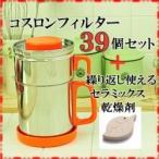 油こし器 オイルポット カラーコスロン フィルター39個 セラミックス乾燥剤セット