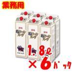 業務用まとめ買い 塩ラーメンスープ 1.8Lパック×6 鶏がらベース上品でコクのある塩ラーメンスープの素 創味食品