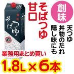 そばつゆ 甘口 1.8Lパック×6本 �