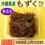 沖縄県産 洗いもずく 40g入り  1個  商品番号0536