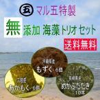 送料無料 無添加海藻セット【アカモク、もずく、めかぶたたき】 商品番号0921