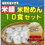 米麺 マルゴめん10食セット 米麺 米粉麺 グルテンフリーのスローフード 小麦大豆不使用 中間市新名物「まるごめん」