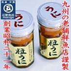 九州の老舗鮮魚店謹製 磯の匠 手作り粒うに 瓶詰(50g×2本)