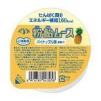 粉飴ムース パイナップル味 52g
