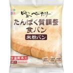 ゆめベーカリー たんぱく質調整食パン 100g×20袋入 キッセイ薬品工業