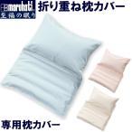 丸八真綿 折り重ね枕専用枕カバー(90×65cm)