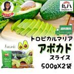 ★送料無料★ドロビカルマリア 冷凍アボカドスライス500gx2袋 COSTCO/コストコ/通販...
