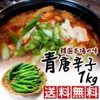 青唐辛子 1kg