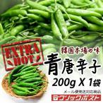 青唐辛子200g