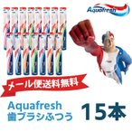 ★送料無料★AquaFreshアクアフレッシュ 歯ブラシ(ふつう)15本セット COSTCO/コストコ/通販/AquaFresh