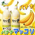 麹醇堂 バナナ生マッコリ 750ml X 1本