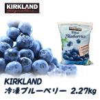 冷冻食品 - カークランド 冷凍ブルーベリー 2.27kg