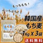 韓国産 もち麦1kg X 3袋